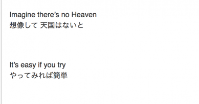 Imagine(イマジン)の歌詞をそのまま知る 直訳です。