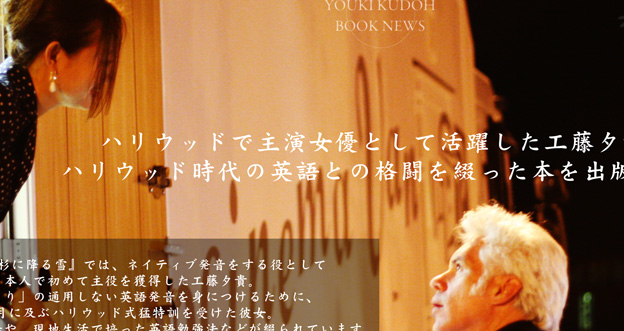 http://www.youkikudoh.net/issue/book/book.html