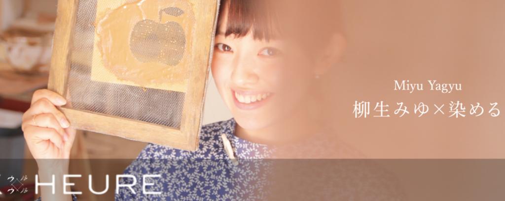 http://www.hirata-office.jp/topic/miyu_yagyu/someru/movie.html